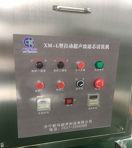 XM-L超声波滤芯清洗机